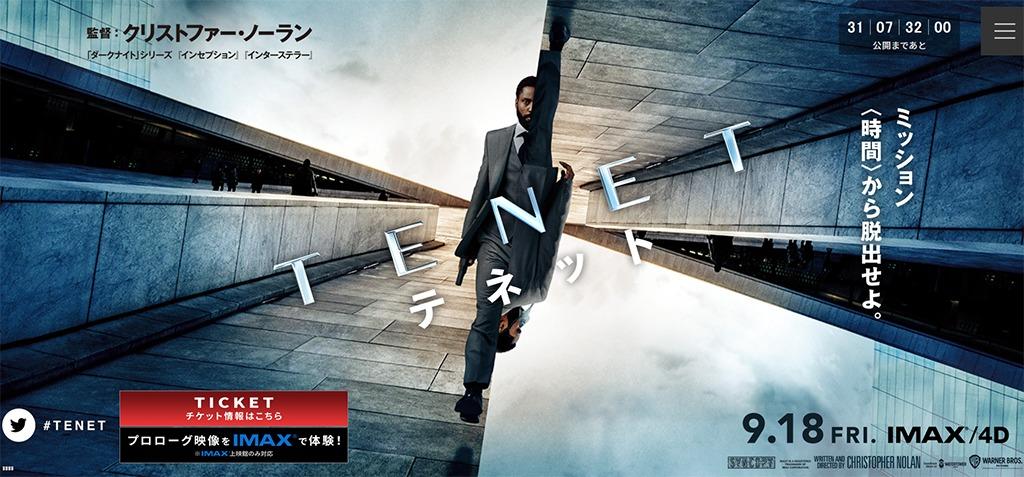 映画TENET(テネット)