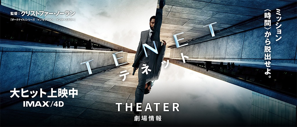 映画『TENET』
